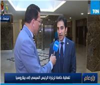 بسام راضي: السيسي وجه بتبادل المعلومات بين الأجهزة الأمنية المصرية والبيلاروسية