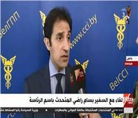 فيديو| بسام راضي: العلاقات بين مصر وبيلاروسيا تطورت منذ عام 2017