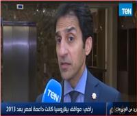 فيديو| بسام راضي: بيلاروسيا دعمت موقف مصر بعد ثورة 30 يونيو