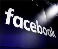 «فيسبوك» تطلق ميزة جديدة.. تعرف عليها