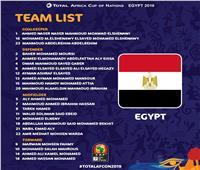 أمم أفريقيا 2019| الكاف يعلن القوائم الرسمية لمنتخبات مجموعة مصر