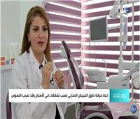 شاهد| مواد تبييض الأسنان تسبب سرطان الفم واللثة
