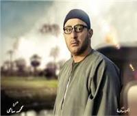 أحمد السقا يكشف حقيقة تعاقده مع تامر مرسي لموسم رمضان 2020