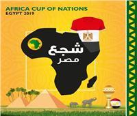 «سياحة أمم إفريقيا 2019»: عرض المباريات في كل المنتجعات المصرية