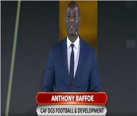نائب الأمين العام للكاف: مصر ستنظم أنجح بطولة في تاريخ كأس الأمم الإفريقية