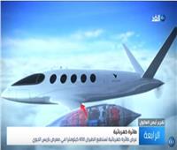 فيديو  تحمل 9 ركاب.. «أليس» أول طائرة تعمل بالكهرباء