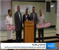 فيديو| أطفال غزة يواجهون شبح الإعاقة بسبب أزمة الأدوية