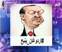 أحمد موسى يطلق هاش تاج #اردوغان_ينبح