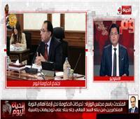 المتحدث باسم «الوزراء» يوضح تفاصيل صرف تعويضات أهالى النوبة