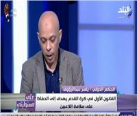 فيديو| ياسر عبد الرؤوف يكشف تعديلات قانون كرة القدم