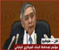 بث مباشر| مؤتمر لمحافظ البنك المركزي الياباني
