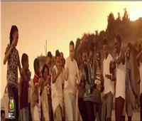 أمم إفريقيا 2019| اللجنة المنظمة تطلق أغنية إفتتاح البطولة.. فيديو
