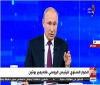 بث مباشر| الحوار السنوي للرئيس الروسي بوتين في موسكو