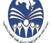 القاهرة تشهد احتفالية تسليم جائزة الملك عبد العزيز للبحوث في قضايا الطفولة والتنمية
