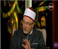 شاهد| خالد الجندي يوصي بمعاملة الأبناء كمعاملة لقمان لإبنه