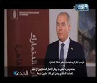 سفير الدنمارك بمصر: ضخ استثمارات جديدة في مشروعات الاستزراع السمكي