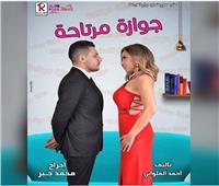 """ريم البارودي بطلة لمسرحية """"جوازة مرتاحة"""" بدلًا من منه فضالي"""