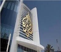 تقرير: الكونجرس الأمريكي يجند قناة الجزيرة القطرية