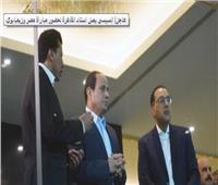 شاهد| السيسي: بطولة أمم إفريقيا لبنة لعودة الجماهير بالدوري والكأس
