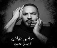 اليوم.. رامي عياش يطرح البومه الجديد «قصة حب» مع مزيكا