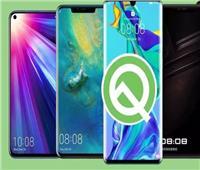 ننشر قائمة هواتف «هواوي» المُحدثة لنظام تشغيل «Android 10 Q»