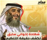 فيديو| إخواني منشق يفضح مؤامرات التنظيم الإرهابي لهدم الدول العربية