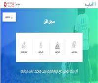 إطلاق أول منصة إلكترونية لتوظيف ذوي الإعاقة بمصر