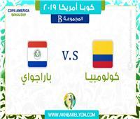 بث مباشر| مباراة كولومبيا وباراجواي في كوبا أمريكا 2019