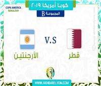 بث مباشر| مباراة قطر والأرجنتين في كوبا أمريكا 2019