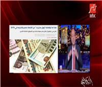 فيديو| عمرو أديب: الإصلاح الاقتصادي في مصر لم ينتهي