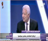 فيديو  مرتضى منصور: قطر وتركيا معقل الإرهاب في العالم