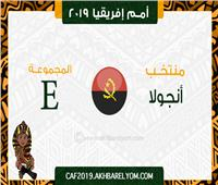 أمم إفريقيا 2019  أنجولا تصطدم بتونس في أول اختبار بـ«الكان»