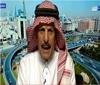 فيديو| خبير عسكري سعودي: أمريكا تسعى لتشكيل تحالف دولي لمواجهة إرهاب إيران