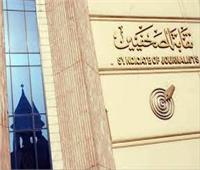 «قيد الصحفيين»: فتح باب تلقي أوراق المتقدمين للنقل لجدول المشتغلين