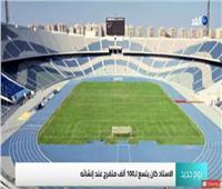 تعرف على ستاد القاهرة.. أقدم الملاعب الرياضية في إفريقيا والشرق الأوسط