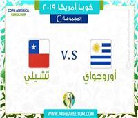 بث مباشر| مباراة تشيلي وأوروجواي في كوبا أمريكا 2019