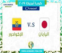 بث مباشر| مباراة اليابان والإكوادور في كوبا أمريكا 2019