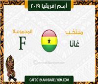 أمم إفريقيا 2019  غانا تبدأ رحلة البحث عن إنجاز الخامس في الإسماعيليلة