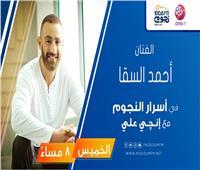 الخميس.. أحمد السقا ضيف برنامج «أسرار النجوم» على «نجوم إف إم»