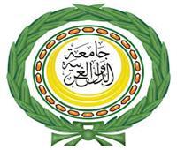 السعودية والجامعة العربية توقعان اتفاقية لإنشاء المرفق العربي للبيئة