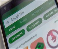 2040 تطبيقًا مريبًا على هواتف «أندرويد».. و«جوجل» تعد بإغلاقها