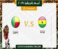 أمم إفريقيا 2019| بث مباشر.. مباراة غانا وبنين