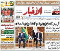 «الأخبار»| الرئيس: مستمرون في دعم الأشقاء بجنوب السودان