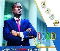 جامعة القاهرة تكشف تفاصيل مشروع «الألف قائد إفريقي»