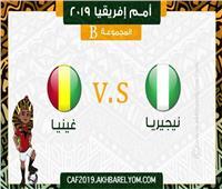 أمم إفريقيا 2019  منتخب نيجيريا يواجه غينيا في مباريات الجولة الثانية