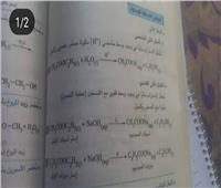 بالصور| تداول امتحان الكيمياء على صفحات الغش .. والتعليم تحقق