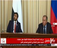 بث مباشر| مؤتمر صحفي لوزير الخارجية الإماراتي ونظيره الروسي بموسكو