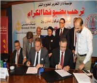 بنك مصر يتولى تسوية مديونية مؤسسة دار التحرير للطبع والنشر