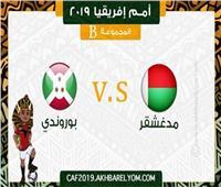 أمم إفريقيا 2019| اليوم.. منتخب مدغشقر يواجه بوروندي في مباريات الجولة الثانية