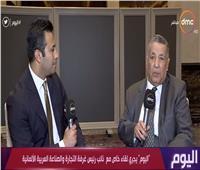 التجارة «العربية الألمانية»: مصر طورت من علاقاتها الاقتصادية مع كل دول العالم